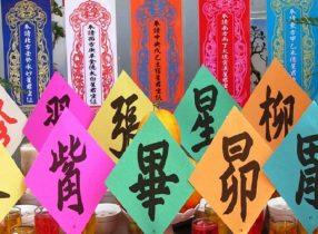 Lễ Dâng Sao Giải Hạn đầu năm mới 2019 để cả năm phát tài